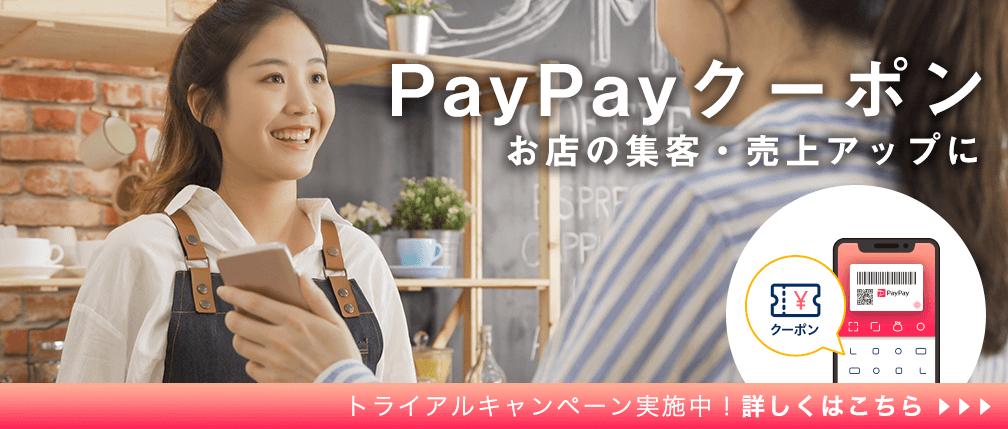 PayPayクーポン トライアルキャンペーン実施中!詳しくはこちら