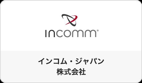 インコム・ジャパン株式会社