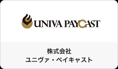 株式会社ユニヴァ・ペイキャスト
