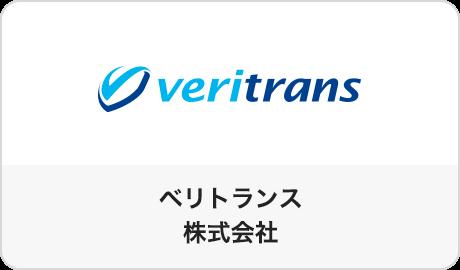 ベリトランス株式会社