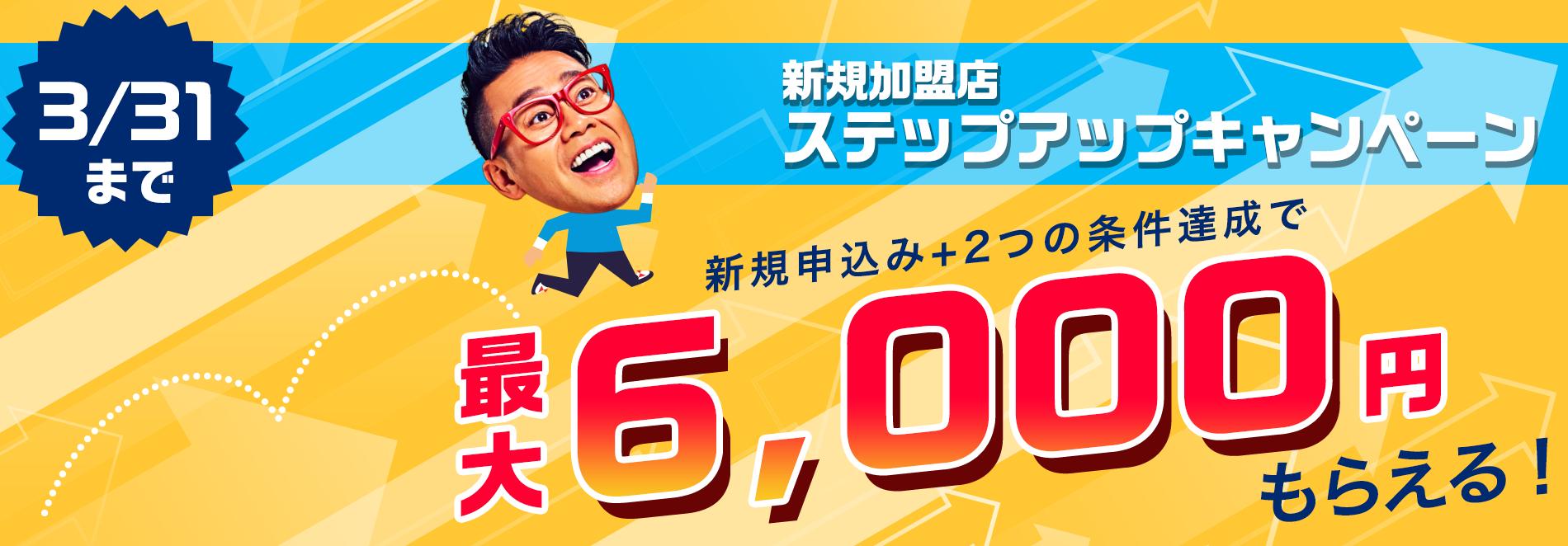 今なら新規申込み+条件達成で円最大6,000もらえる!3月31日まで