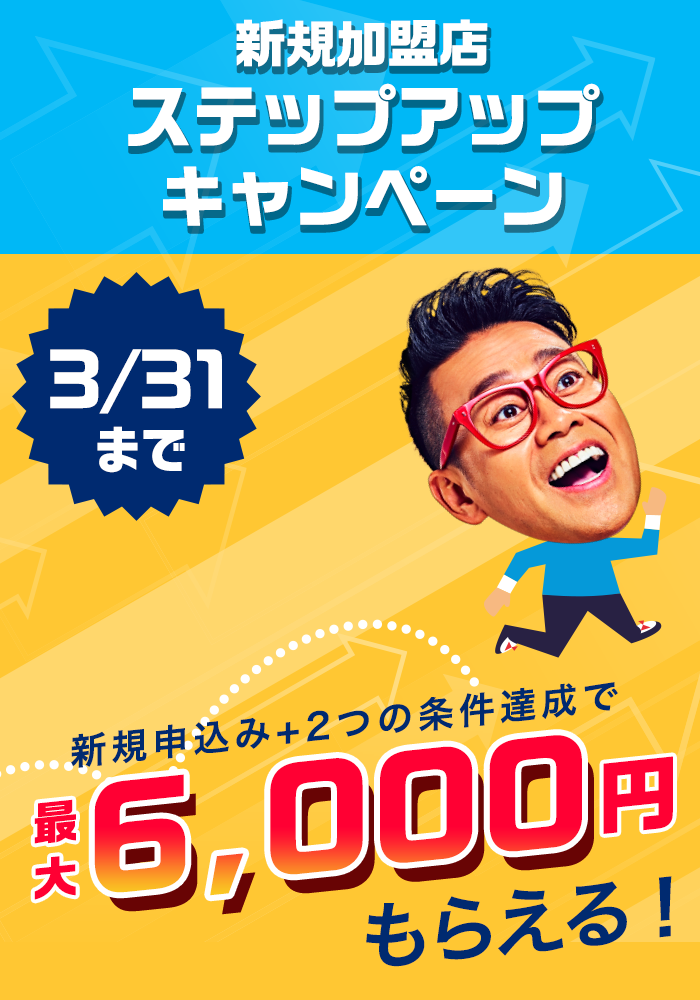 今なら新規申込み+条件達成で最大6,000円もらえる!3月31日まで