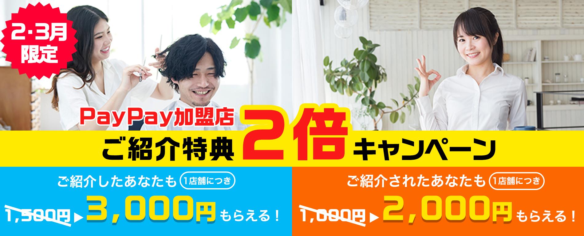 PayPay新規加盟店ご紹介特典2倍キャンペーン!