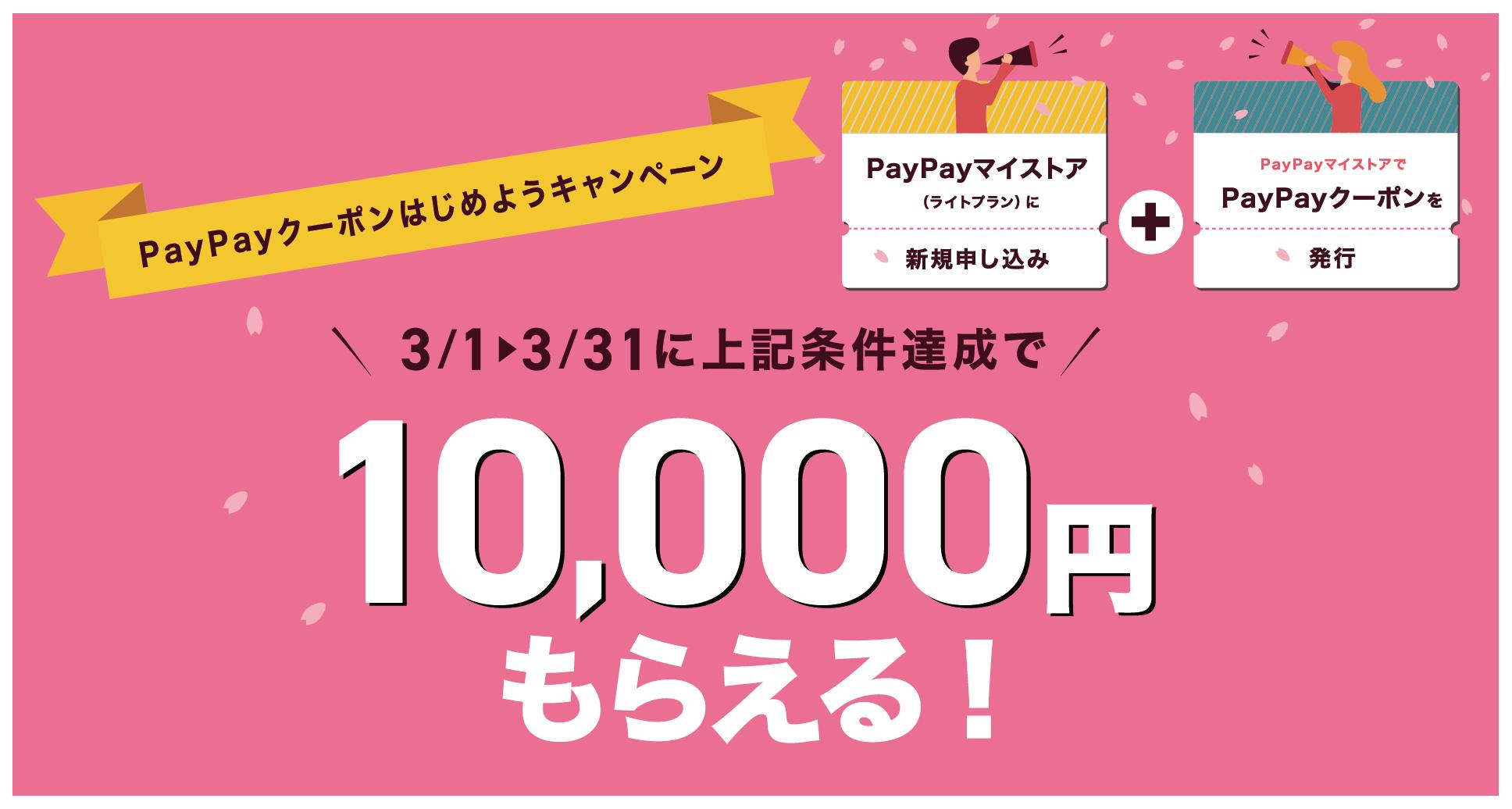 PayPayクーポンはじめようキャンペーン