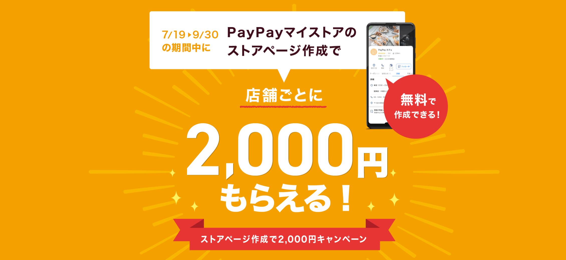 ストアページ作成で2,000円キャンペーン
