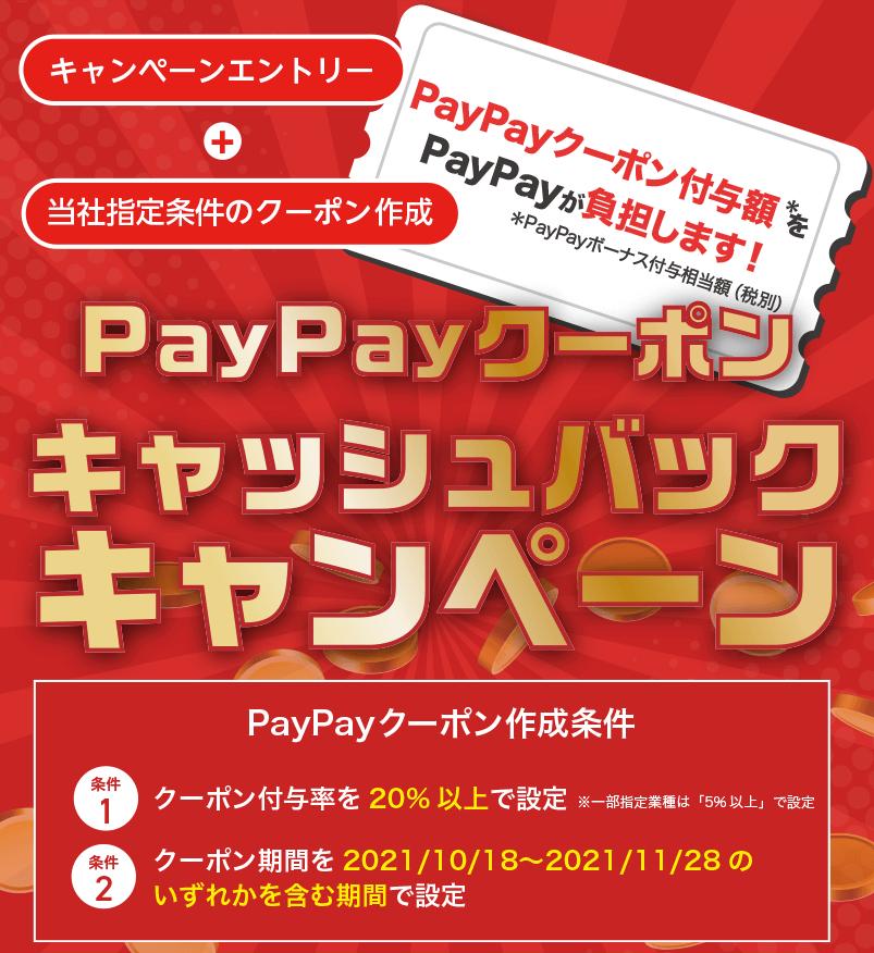 PayPayクーポンキャッシュバックキャンペーン