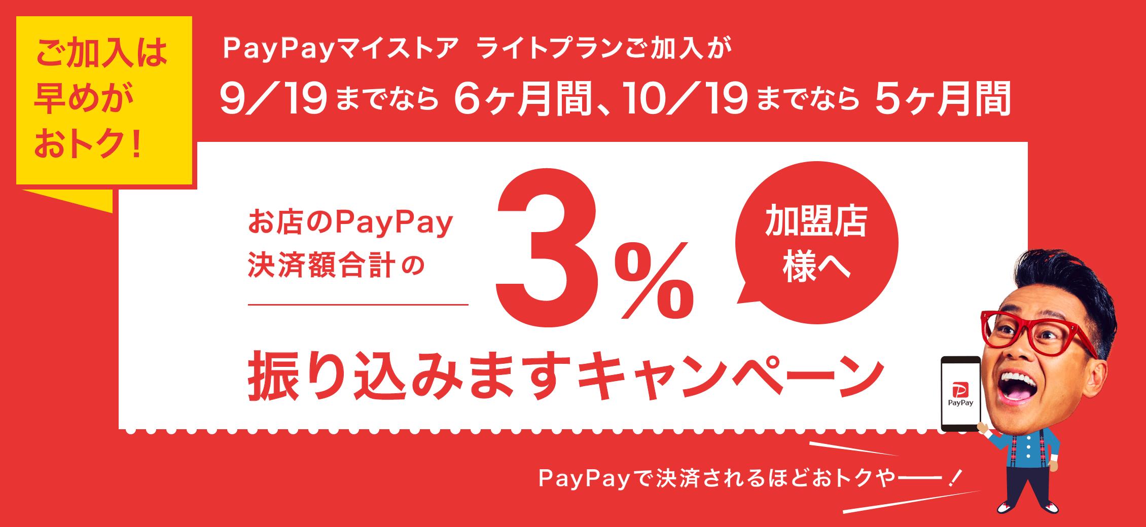 PayPayマイストア ライトプランご加入で3%振り込みますキャンペーン