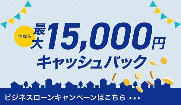 最大15,000円キャッシュバック。ビジネスローンキャンペーンはこちら。