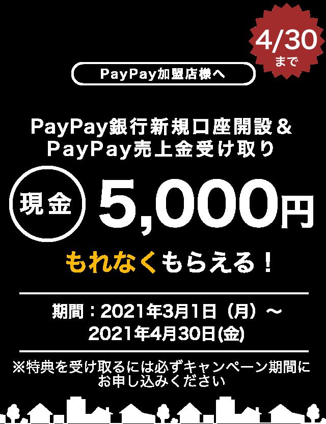 PayPay銀行開設&売上金受け取りで現金5,000円もれなくもらえる!