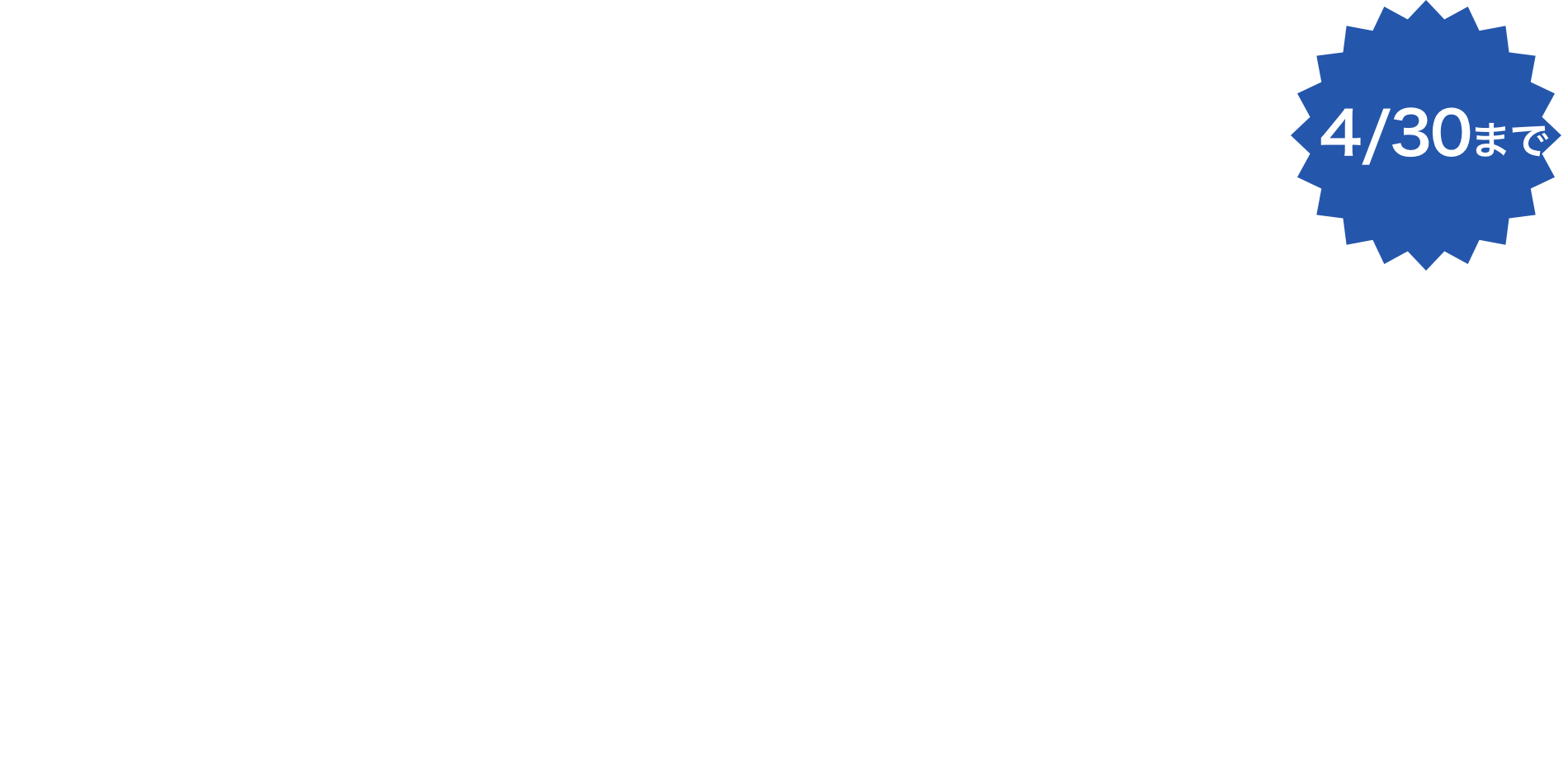 PayPay銀行ビジネスローン新規契約&お借り入れで現金10,000円もれなくもらえる!