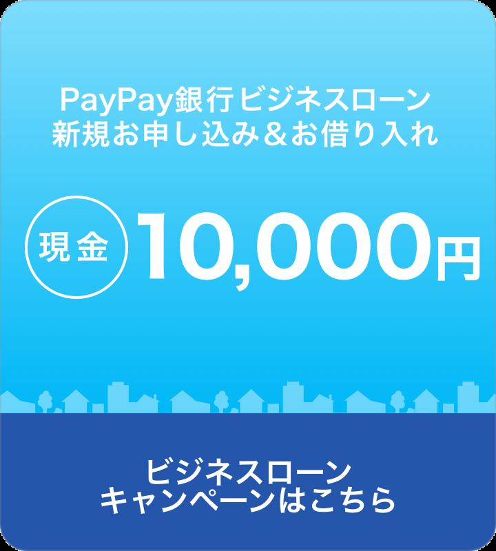 PayPay銀行新規口座開設&PayPay売上金受け取り 現金5,000円もれなくもらえる