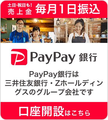 PayPay銀行新規口座開設