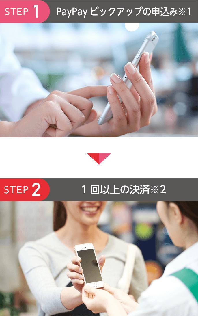 STEP1:PayPayピックアップの申込み。STEP2:1回以上の決済※