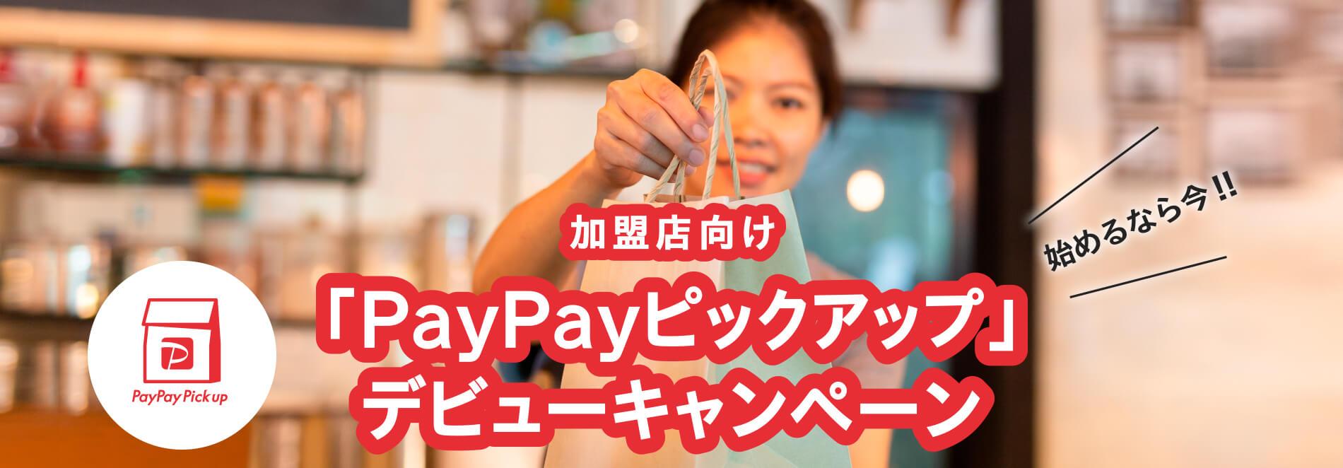 加盟店向け、「PayPayピックアップ」デビューキャンペーン!