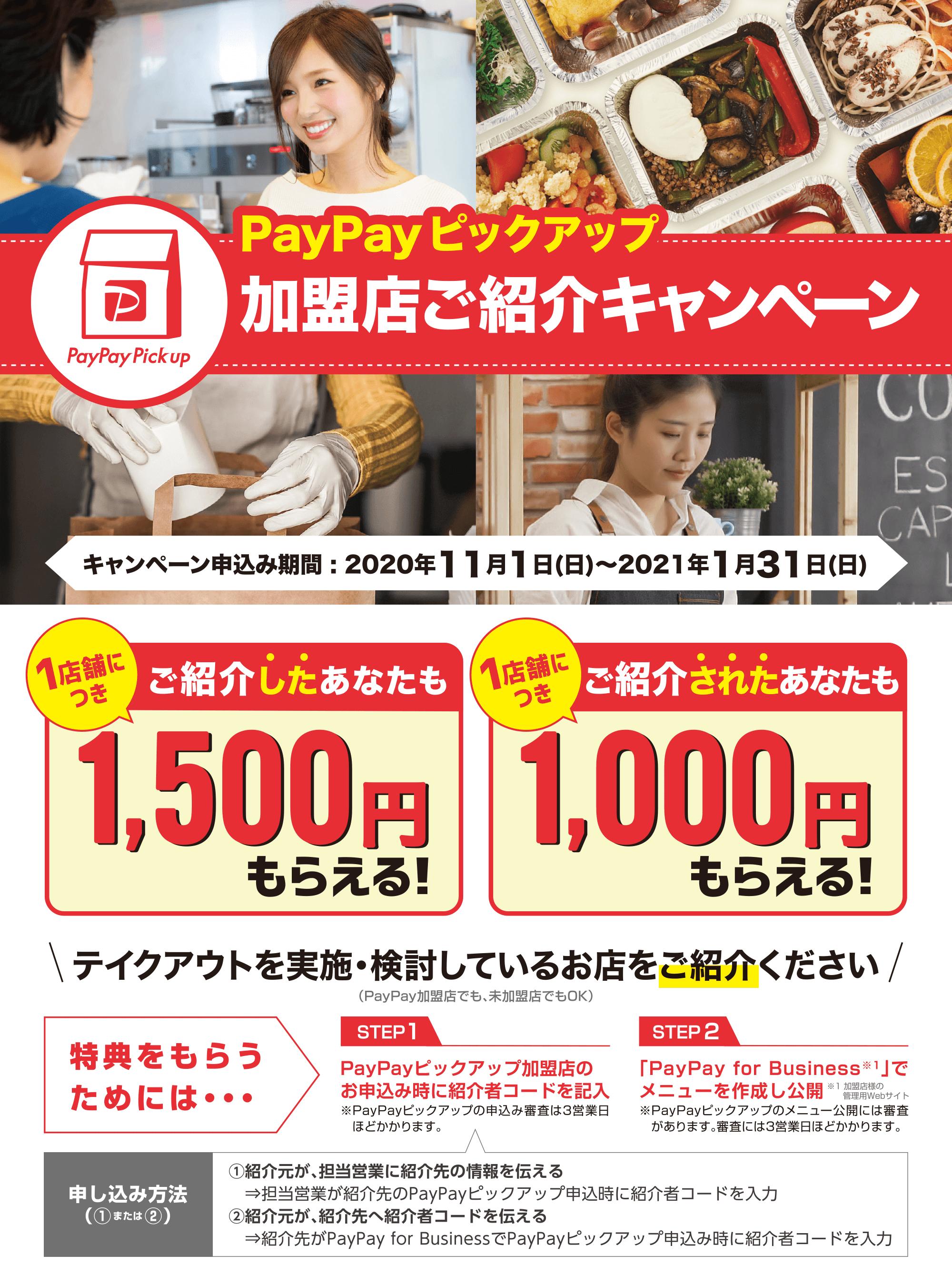 paypayピックアップ加盟店ご紹介キャンペーン