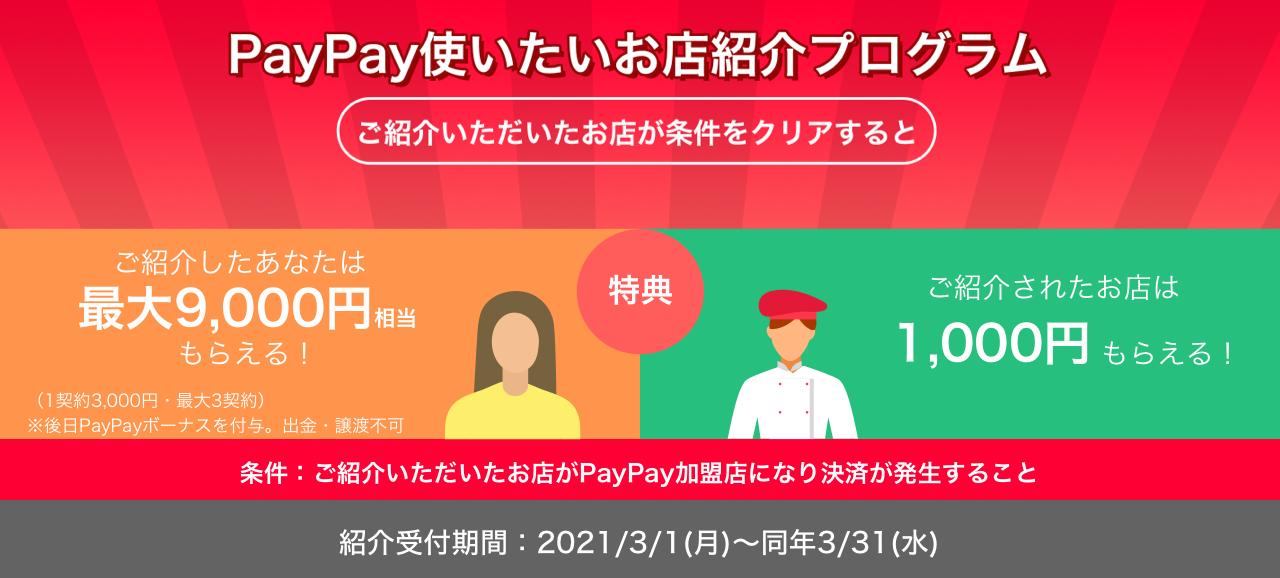 PayPay使いたいお店紹介プログラム!