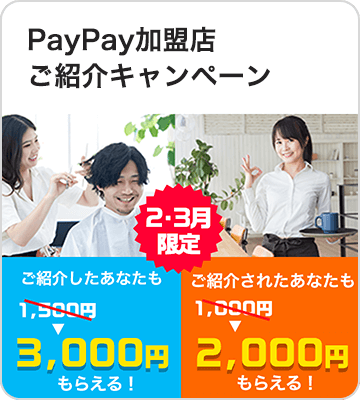 PayPay加盟店ご紹介キャンペーン!