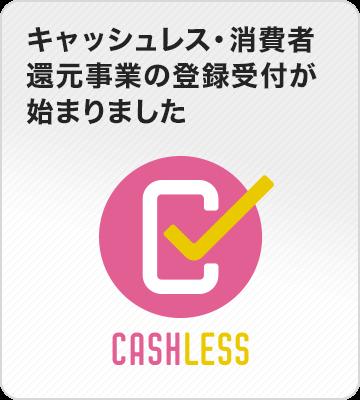 キャッシュレス・消費者還元事業、登録受付始まりました