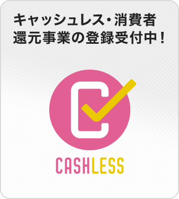 キャッシュレス・消費者還元事業の登録受付中!