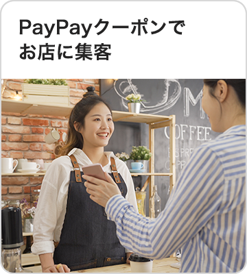 PayPayクーポンでお店に集客