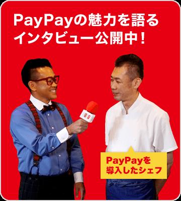 PayPayの魅力を語るインタビュー公開中!