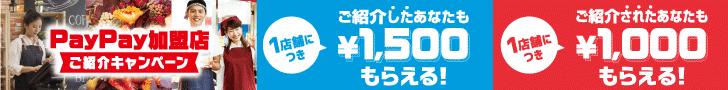 paypay加盟店ご紹介キャンペーン。1店舗につきご紹介したあなたも1,500円もらえる!。1店舗につきご紹介されたあなたも1,500円もらえる!。