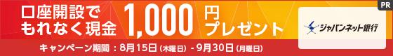 ジャパンネット銀行の口座開設でもれなく現金1,000円プレゼント。キャンペーン期間:8月15日(木曜日)-9月30日(月曜日)。