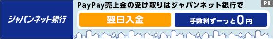 ジャパンネット銀行 PayPay売上金の受け取りはジャパンネット銀行で 翌日入金 手数料ずーっと0円