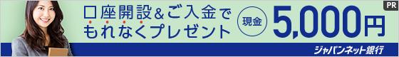 ジャパンネット銀行 口座開設&ご入金でもれなく5,000円プレゼント