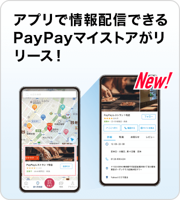 PayPayアプリ上でお客様に店舗の情報を配信出来るPayPayマイストア登場