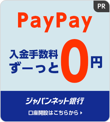 PayPay入金手数料ずーっと0円。ジャパンネット銀行の口座開設はこちらから。