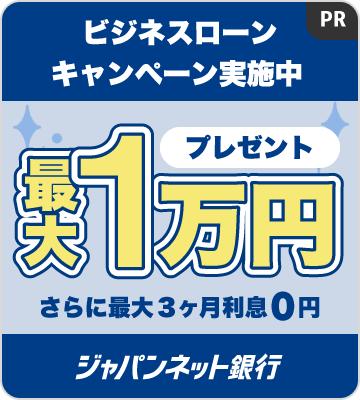 ビジネスローンキャンペーン実施中。最大1万円プレゼント。