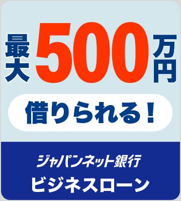 最大500万円借りられる!ジャパンネット銀行ビジネスローン