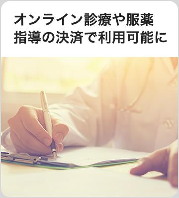 オンライン診療や服薬指導の決済で利用可能に!「オンライン診療」