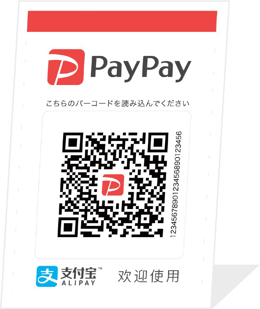PayPay こちらのバーコードを読み込んでください ALIPAY
