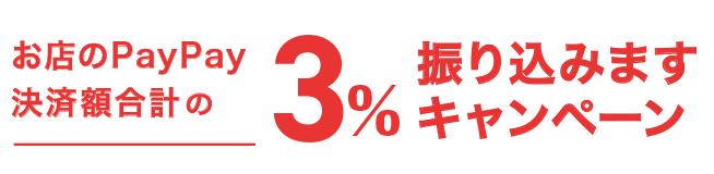 お店のPayPay決済額の3%振り込みますキャンペーン