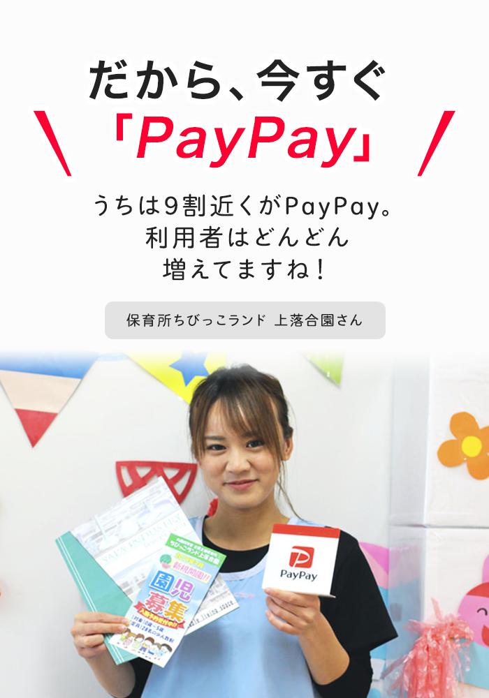 だから今すぐ「PayPay」