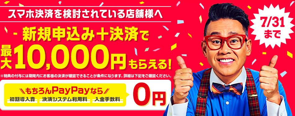 スマホ決済を検討されている店舗様へ 新規申し込み+決済で最大10,000円もらえる! 7/31まで