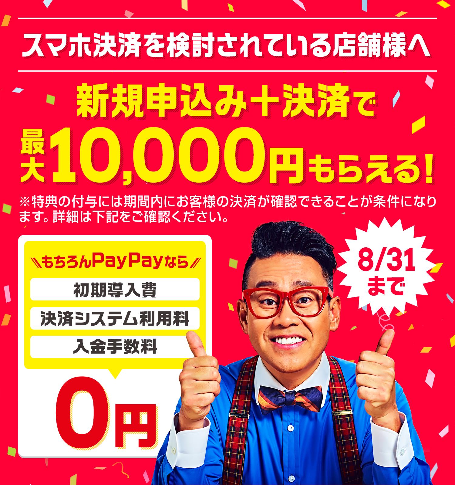 スマホ決済を検討されている店舗様へ 新規申し込み+決済で最大10,000円もらえる! 8/31まで