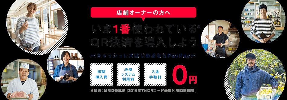 店舗オーナーの方へ、今一番使われているQR決済を導入しよう!。初期導入費・決済システム使用料・入金手数料0円。