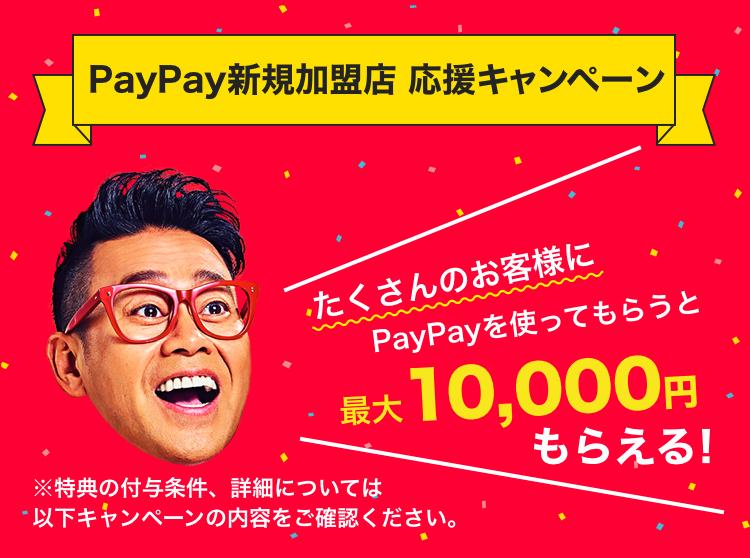 PayPay新規加盟店 応援キャンペーン 2019/6/24(月)〜2019/7/31(水)たくさんのお客様にPayPayを使ってもらうと最大10,000円もらえる!