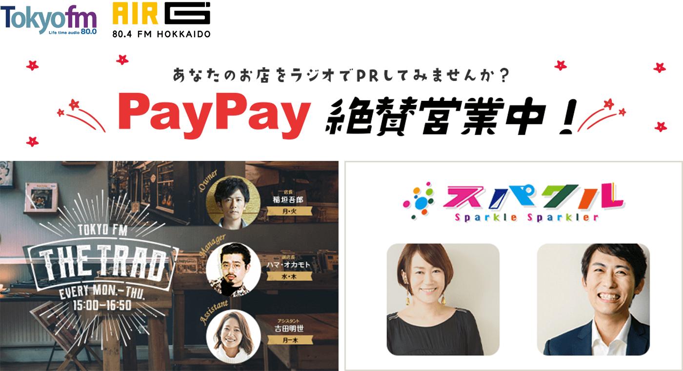 PayPay絶賛営業中