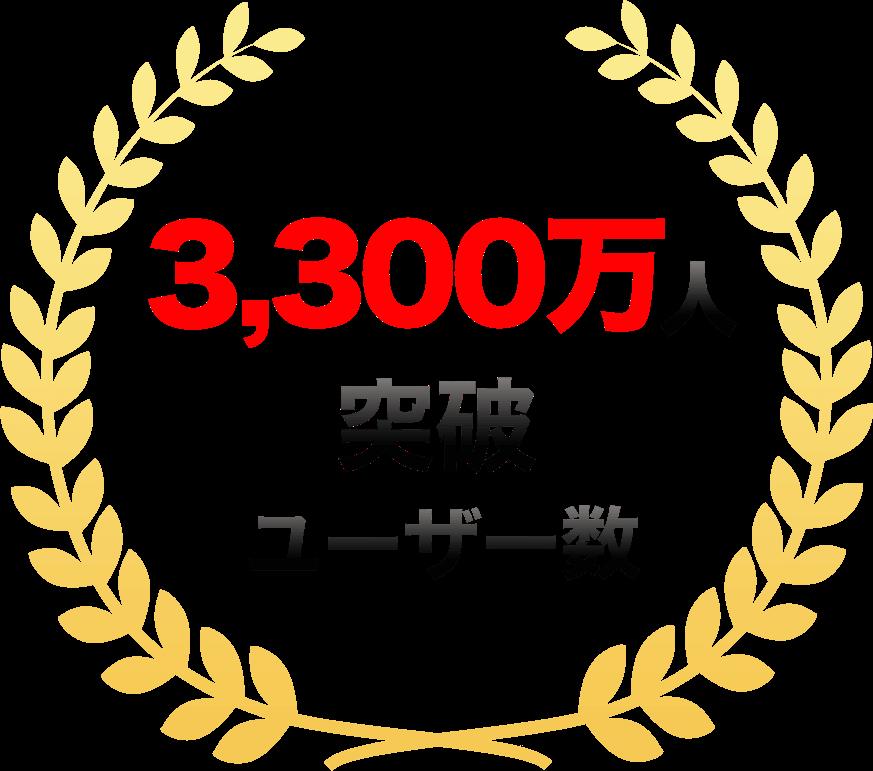 ユーザー数3,300万人突破