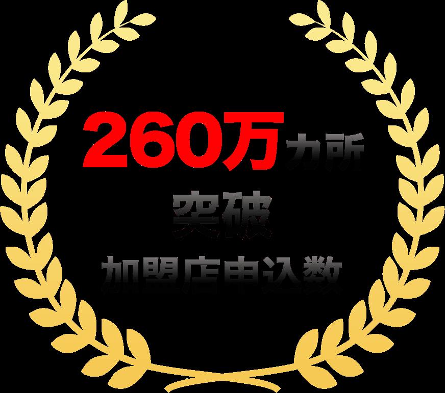 加盟店申込数260万人突破