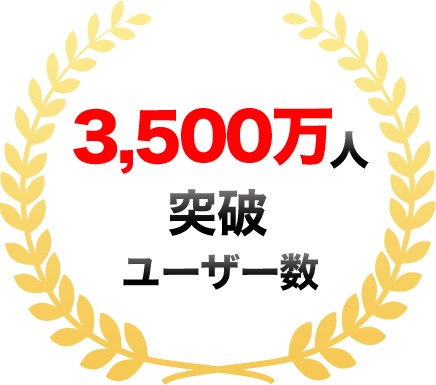 ユーザー数3,500万人突破