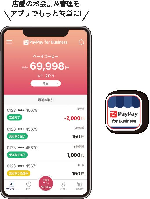 店舗のお会計&管理をアプリでもっと簡単に!