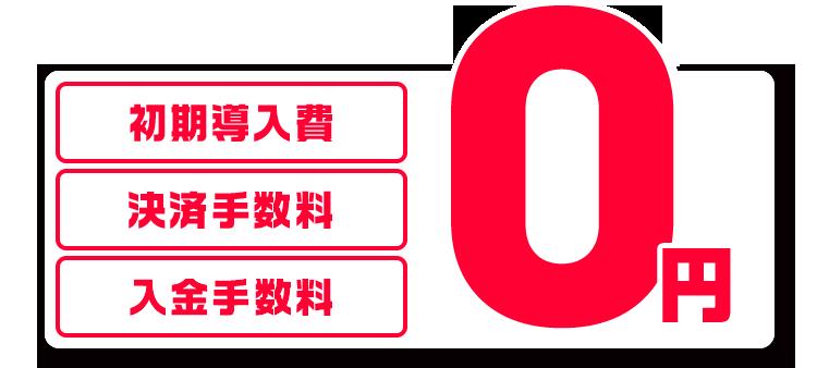 初期導入費 決済手数料 入金手数料 0円