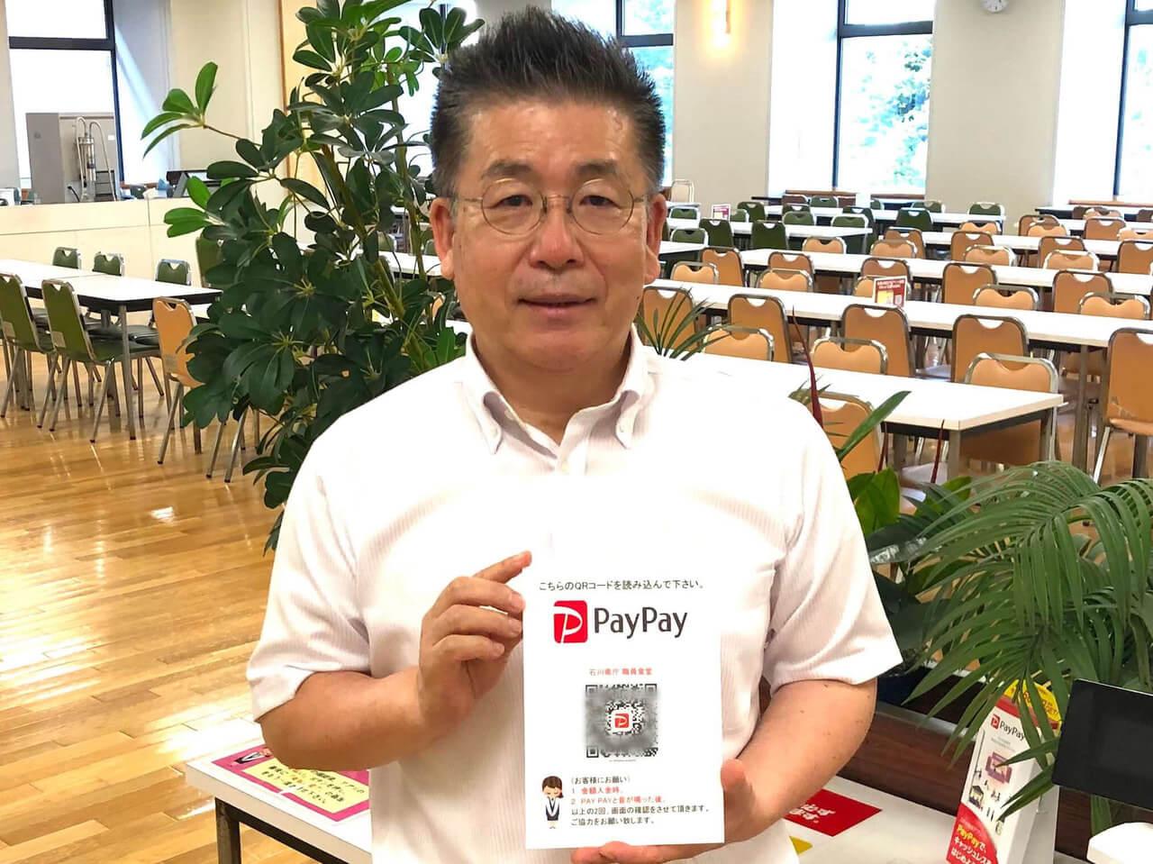 石川県庁職員食堂さん