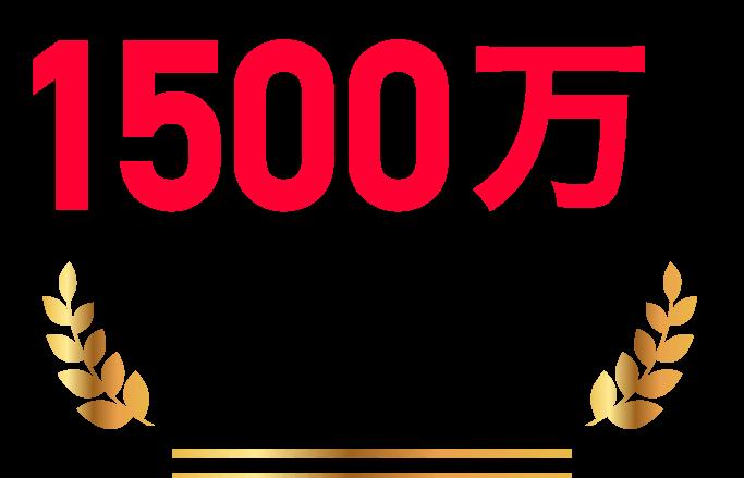 累計登録者数1500万人突破