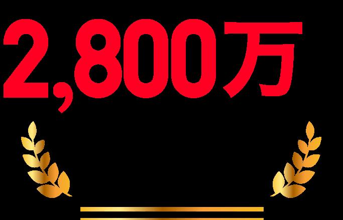 ユーザー数2,800万人突破